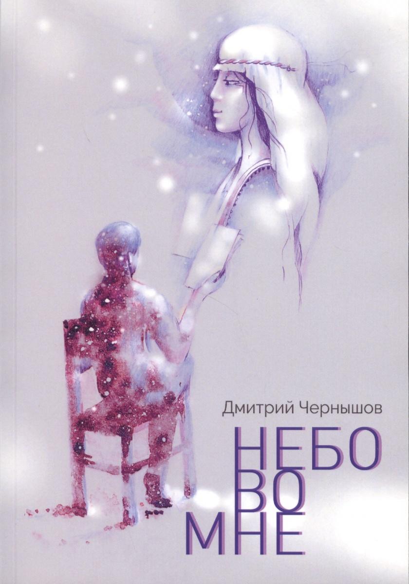 Чернышов Д. Небо во мне… Поэтический сборник
