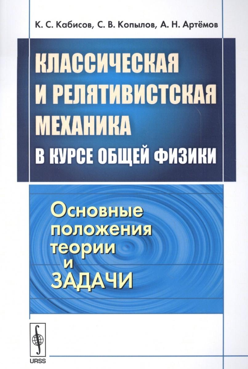 Классическая и релятивистская механика в курсе общей физики. Основные положения, теории и задачи