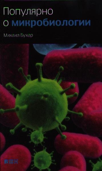 Бухар М.: Популярно о микробиологии