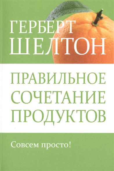 Шелтон Г. Правильное сочетание продуктов шелтон г голодание спасет вашу жизнь