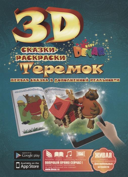 3D Сказка-Раскраска Теремок рой о второй этаж сказка раскраска