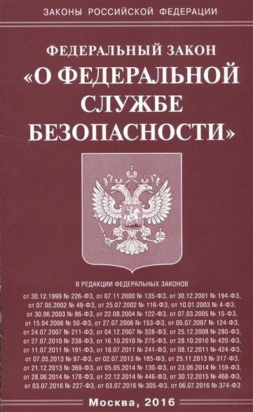 """Федеральный закон """"О Федеральной службе безопасности"""""""