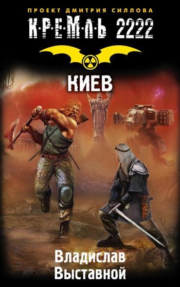 Выставной В. Кремль 2222.