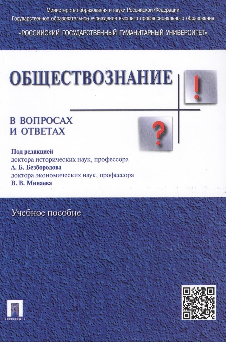 Обществознание в вопросах и ответах Учеб. пос.