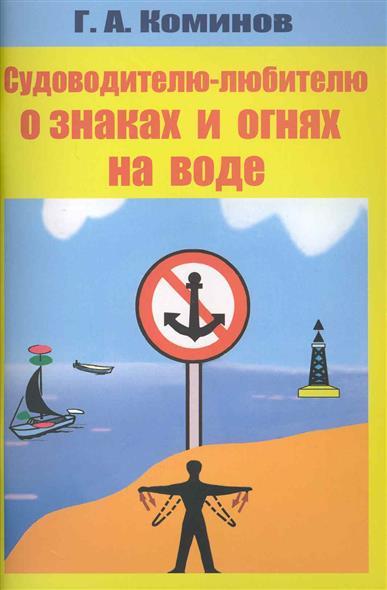 Коминов Г. Судоводителю-любителю о знаках и огнях на воде