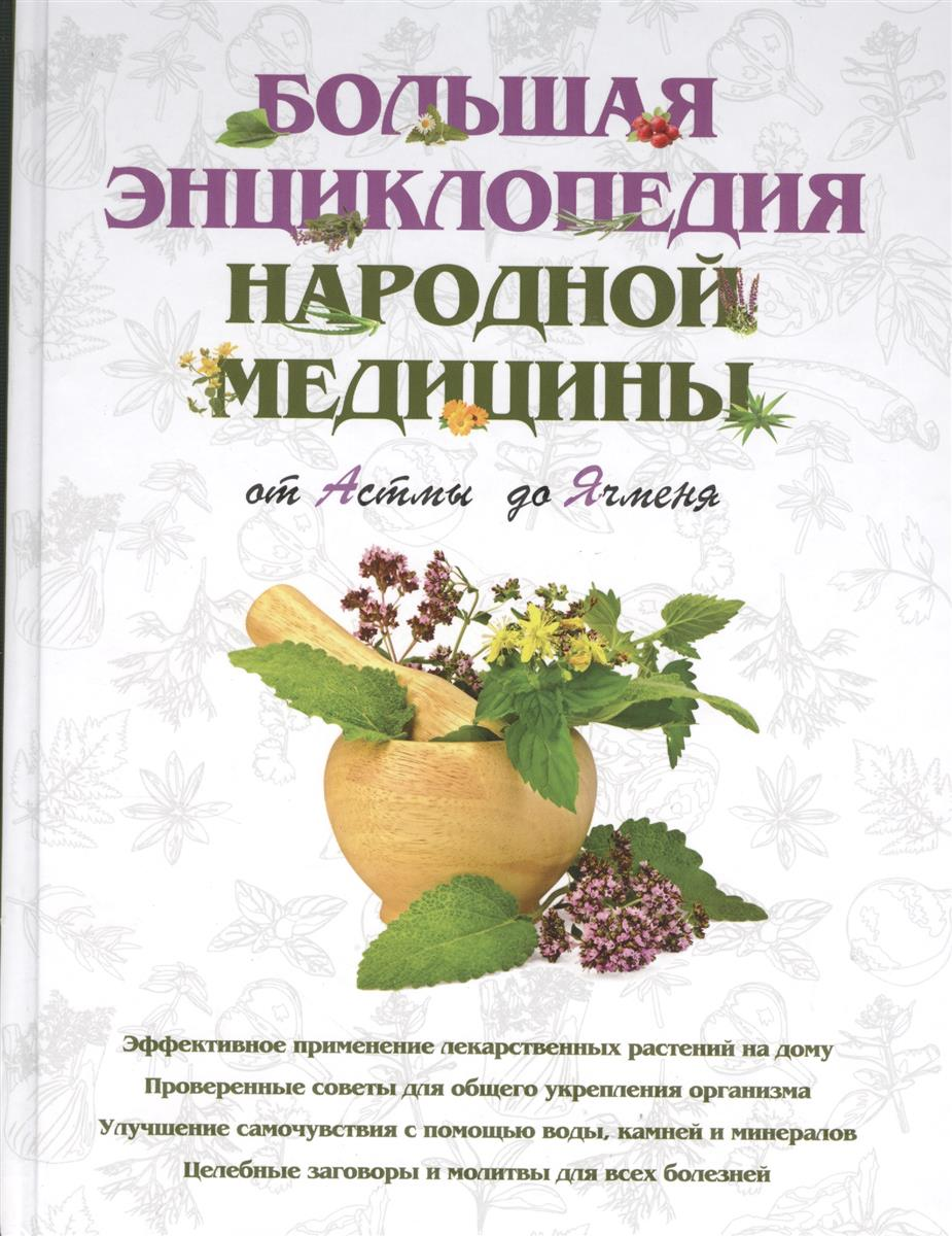 Большая энциклопедия народной медицины. От Астмы до Ячменя