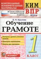 Обучение грамоте. 1 класс