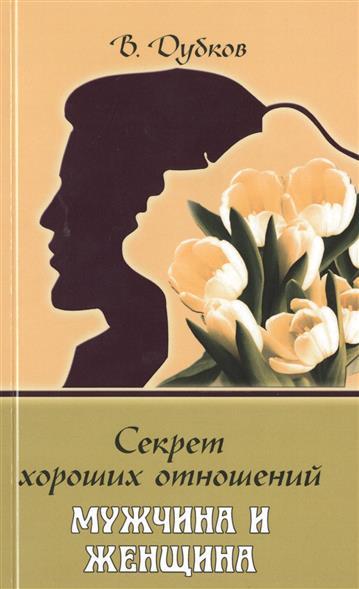 Секрет хороших отношений. Мужчина и женщина