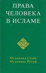 Мухаммад С. Права человека в Исламе шайх мухаммад содик мухаммад юсуф ижтимоий одоблар социальные адабы на узбекском языке