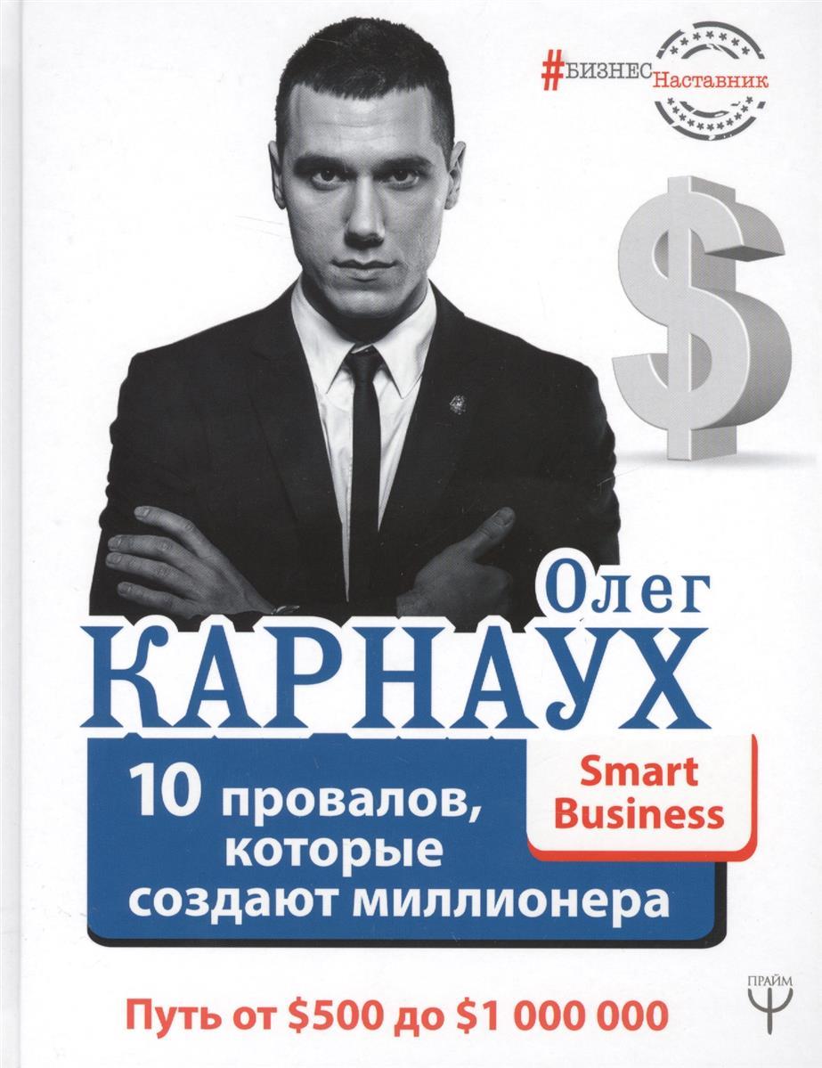 Книга 10 провалов, которые создают миллионера. Путь от $500 до $1 000 000. Карнаух О.