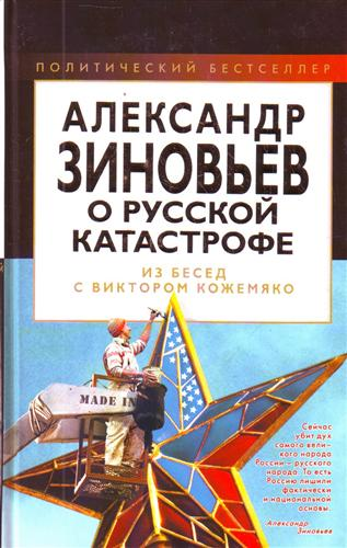 Александр Зиновьев о русской катастрофе