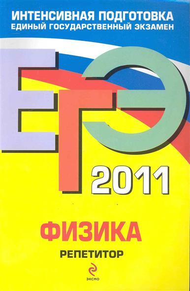 Н.н.петрова - егэ 2011.география.репетитор