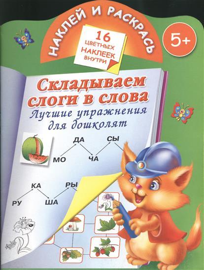 Наклей и раскрась. Складываем слоги в слова. Лучшие упражнения для дошколят. 16 цветных наклеек внутри