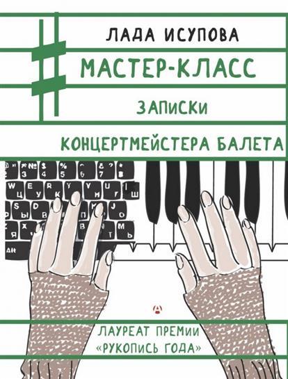 Мастер-класс. Записки концертмейстера балета. Второе издание