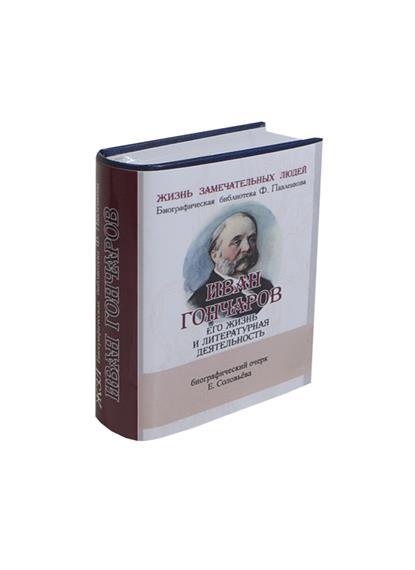 Иван Гончаров. Его жизнь и литературная деятельность. Биографический очерк (миниатюрное издание)