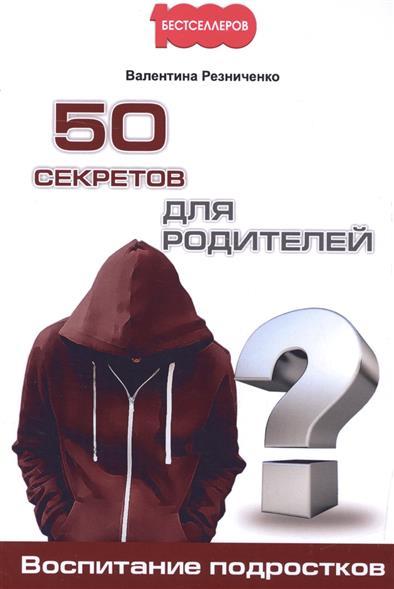 Резниченко В. 50 секретов для родителей. Воспитание подростков