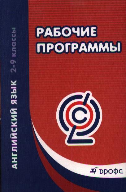 цена Шмакова Е. (сост.) Английский язык. 2-9 классы. Рабочие программы. Учебно-методическое пособие