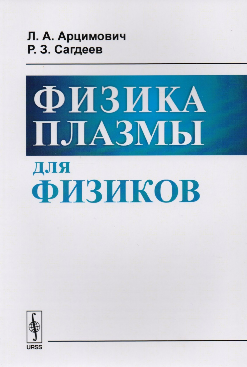 Арцимович Л.: Физика плазмы для физиков