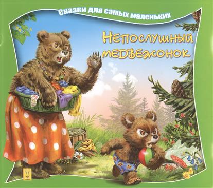 Борц В. Непослушный медвежонок в в борц храбрый петух