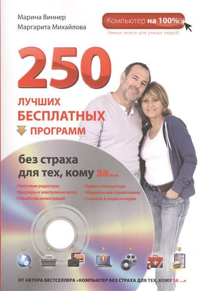 Виннер М., Михайлова М. 250 лучших бесплатных программ без страха для тех, кому за... (+DVD) виннер м ноутбук без страха для тех кому за… dvd 2 е издание