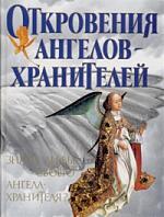 Гарифзянов Р. Откровения ангелов-хранителей