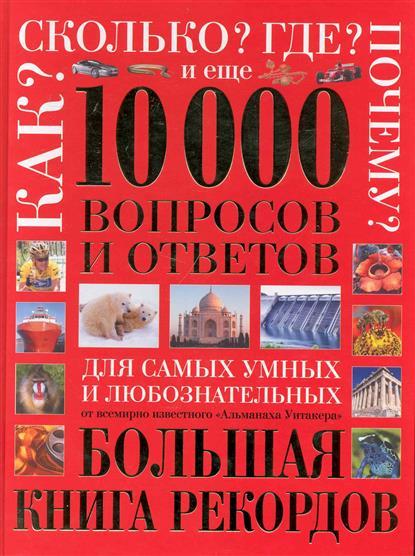 10 000 вопросов и ответов Большая книга рекордов