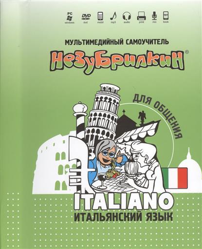 Мультимедийный самоучитель Незубрилкин. Итальянский язык для общения (+DVD)
