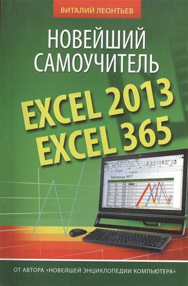 Новейший самоучитель. Excel 2013. Excel  365
