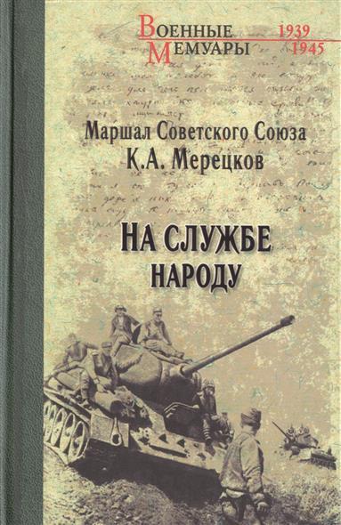Мерецков К. На службе народу