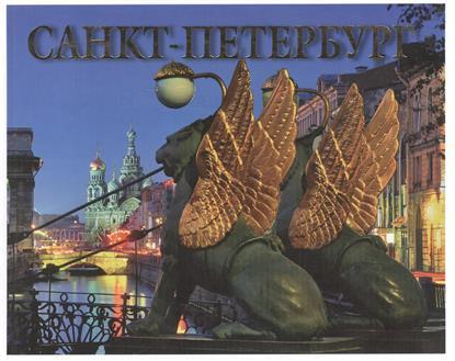 Альбедиль М. Санкт-Петербург. История и архитектура. Альбом