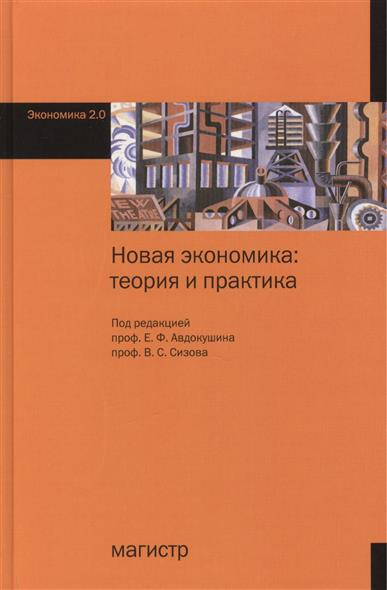 Фото - Авдокушин Е., Сизов В. (ред.) Новая экономика: теория и практика авдокушин е сизов в ред новая экономика теория и практика