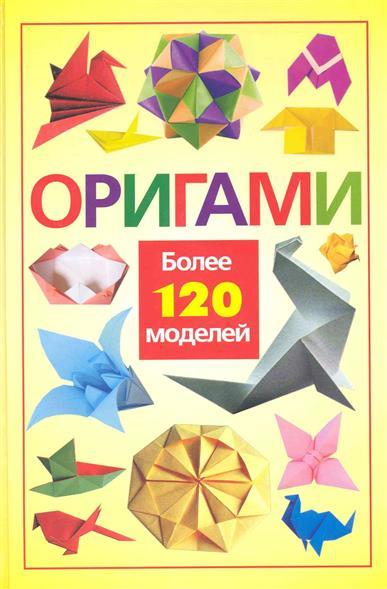 Надеждина В. (сост.) Оригами Более 120 моделей