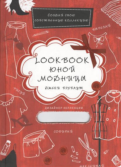 Книга Lookbook юной модницы. Бэхбаут Дж.