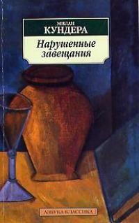 Кундера М. Нарушенные завещания кундера м неведение роман