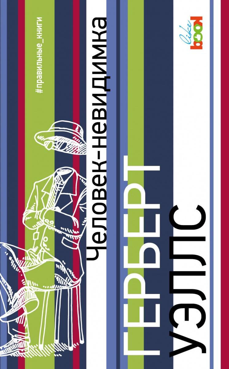 Уэллс Г. Человек-невидимка ISBN: 9785040908486