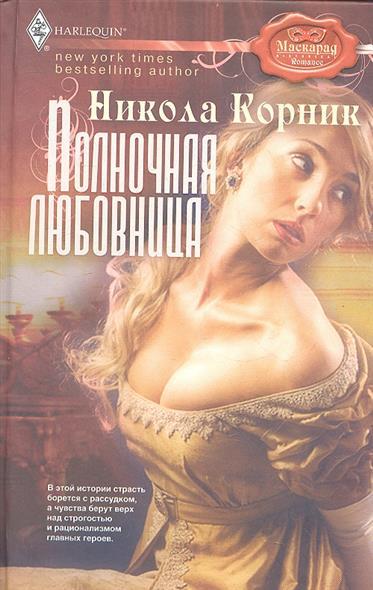 Корник Н. Полночная любовница. Роман