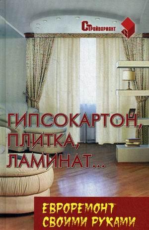 Гипсокартон плитка ламинат… Евроремонт своими руками