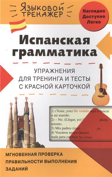 Константинова Л. Испанская грамматика. Упражнения для тренинга и тексты с красной карточкой