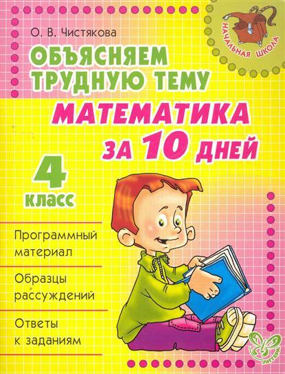 Объясняем трудную тему Математика за 10 дней 4 кл.