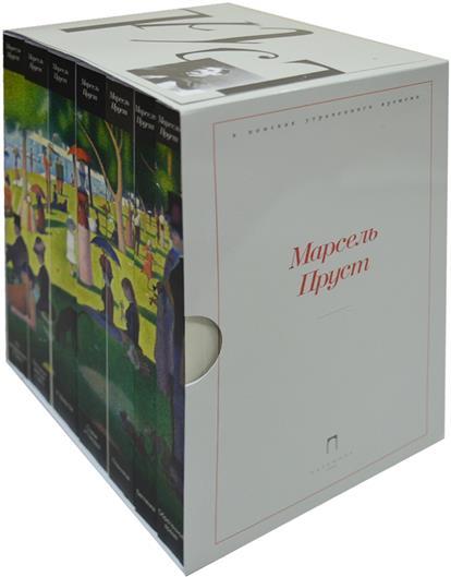 В поисках утраченного времени (комплект из 7-х книг в футляре)