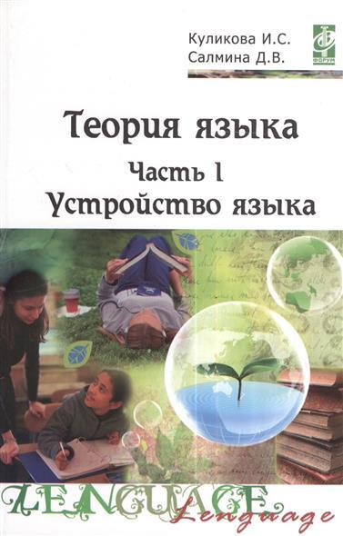 Теория языка: учебно-методический комплекс. В двух частях. Часть I. Устройство языка. Учебное пособие