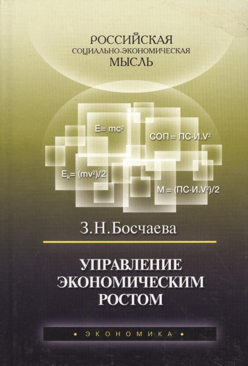 Босчаева З. Управление экономическим ростом