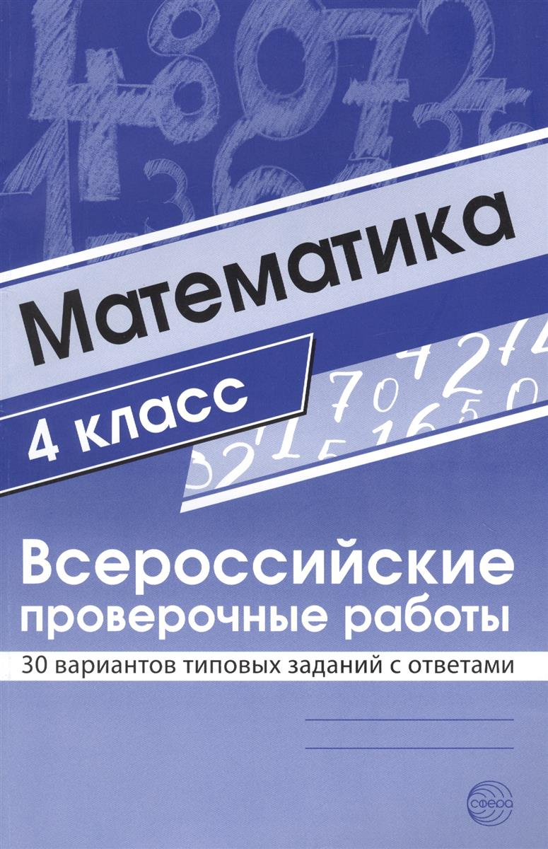 Математика. Всероссийские проверочные работы. 4 класс. 30 вариантов типовых заданий с ответами