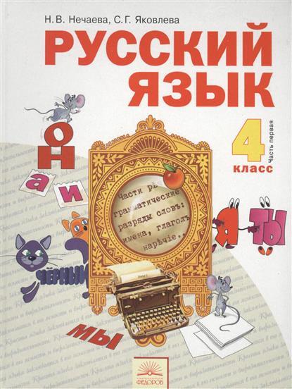 Нечаева Н.: Русский язык. 4 класс. Учебник. В 2 ч. Часть первая