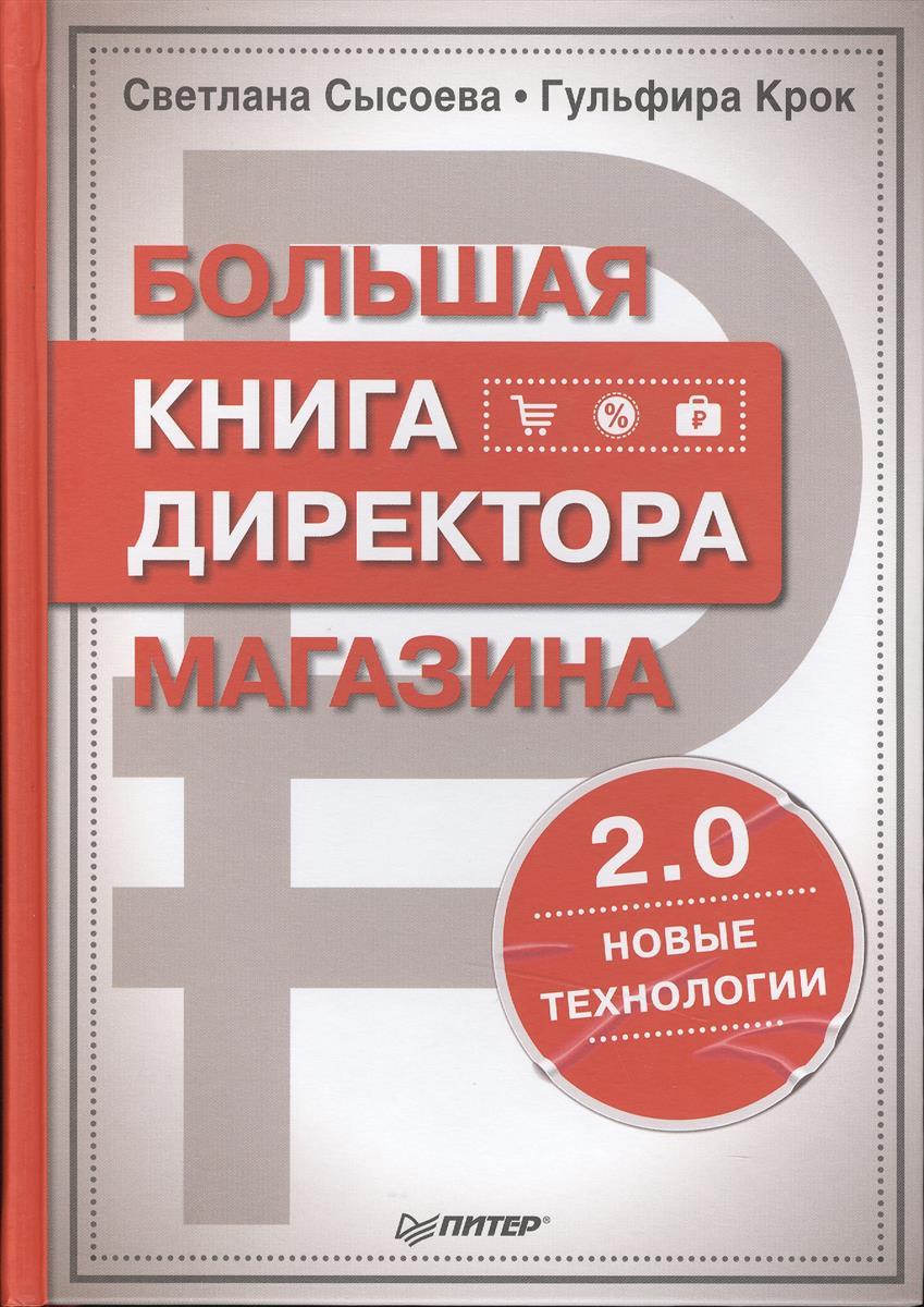 Сысоева С., Крок Г. Большая книга директора магазина 2.0. Новые технологии