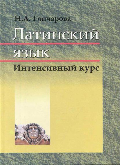 Гончарова Н. Латинский язык Интенсивный курс Учеб.