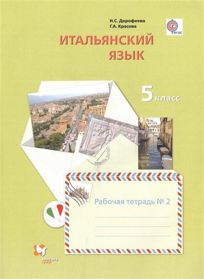Итальянский язык. Второй иностранный язык. 5 класс. Рабочая тетрадь №2 для учащихся общеобразовательных организаций