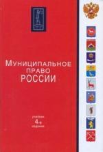 Муниципальное право России Уч.