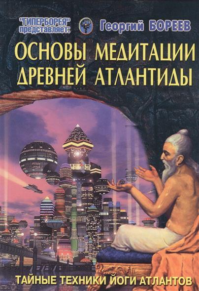 Основы медитации древней Атлантиды