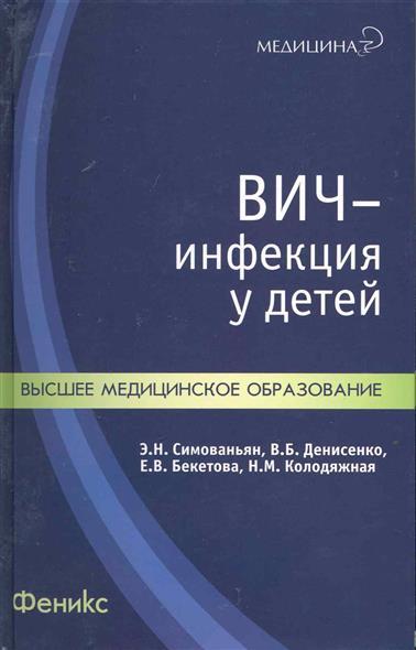 ВИЧ-инфекция у детей Учебн. пос.